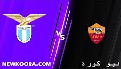 مشاهدة مباراة روما ولاتسيو بث مباشر كورة لايف اليوم 26-09-2021 في الدوري الإيطالي