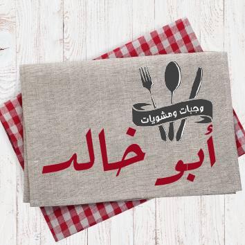 مطعم ابو خالد المندرة