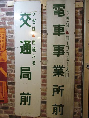 鉄道喫茶・居酒屋「ぽぷら」 札幌市電 昔の電停看板