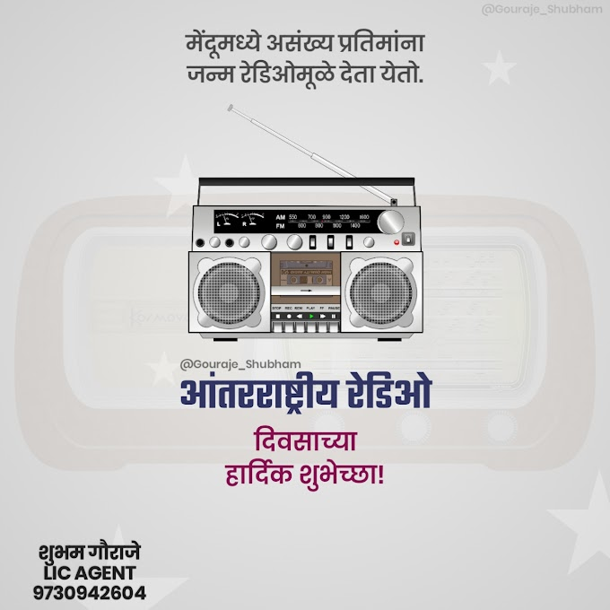 आंतरराष्ट्रीय रेडिओ दिन स्टेटस | International Radio Day Status in Marathi