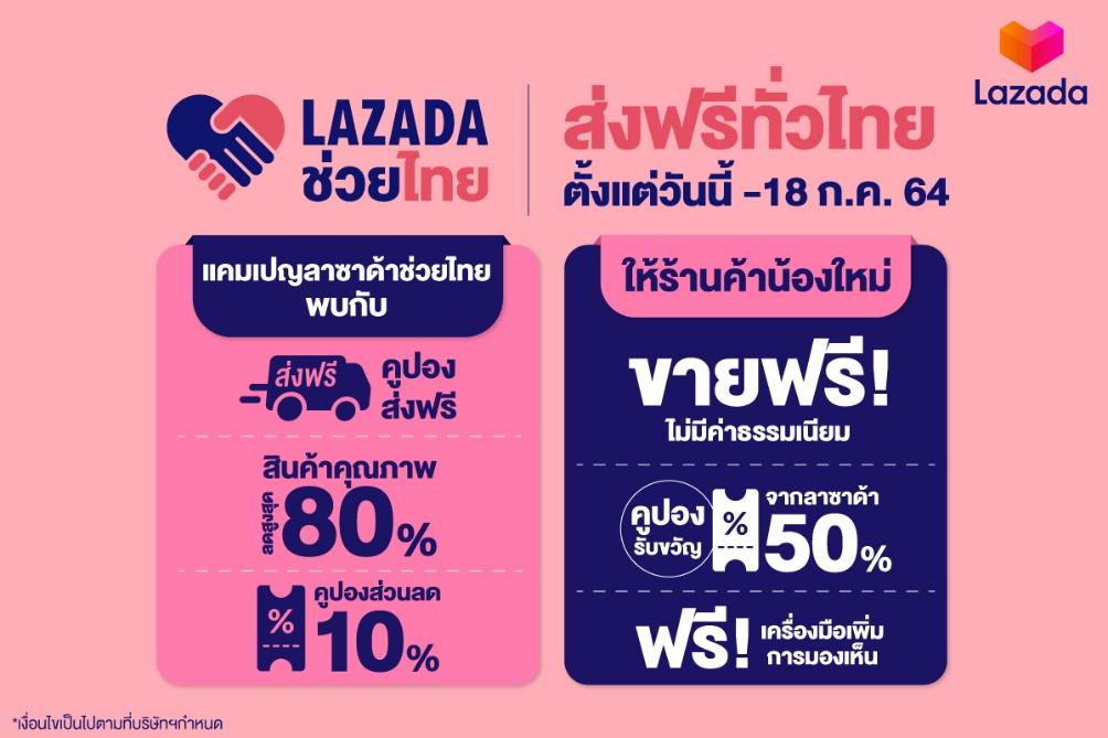 Lazada ช่วยไทย ส่งฟรีช่วงล็อกดาวน์ และเยียวยาผู้ขาย พนักงานที่ได้รับผลกระทบจากเหตุโรงงานสารเคมีระเบิดย่านกิ่งแก้ว