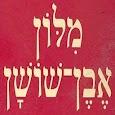 Shoshan-Dic icon