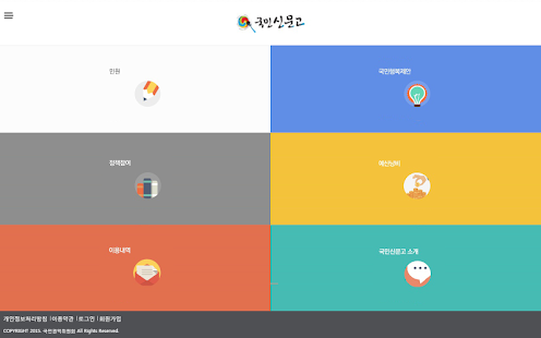 국민신문고2.0- screenshot thumbnail