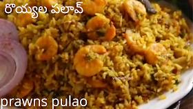రొయ్యల పలావ్ ఎలా చేయాలి ? how to make prawns pulao ?