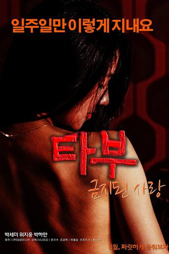 TABOO FORBIDDEN LOVE (2015) [18+] [Soundtrack ไม่มีบรรยาย]