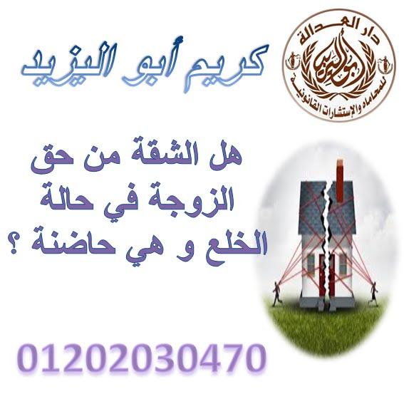 افضل محامي خلع  (كريم ابو اليزيد)   01202030470  122