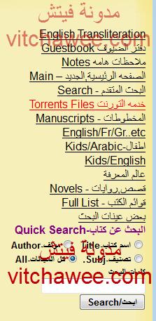 مكتبة المصطفى الالكترونية  موقع اكثر من رائع