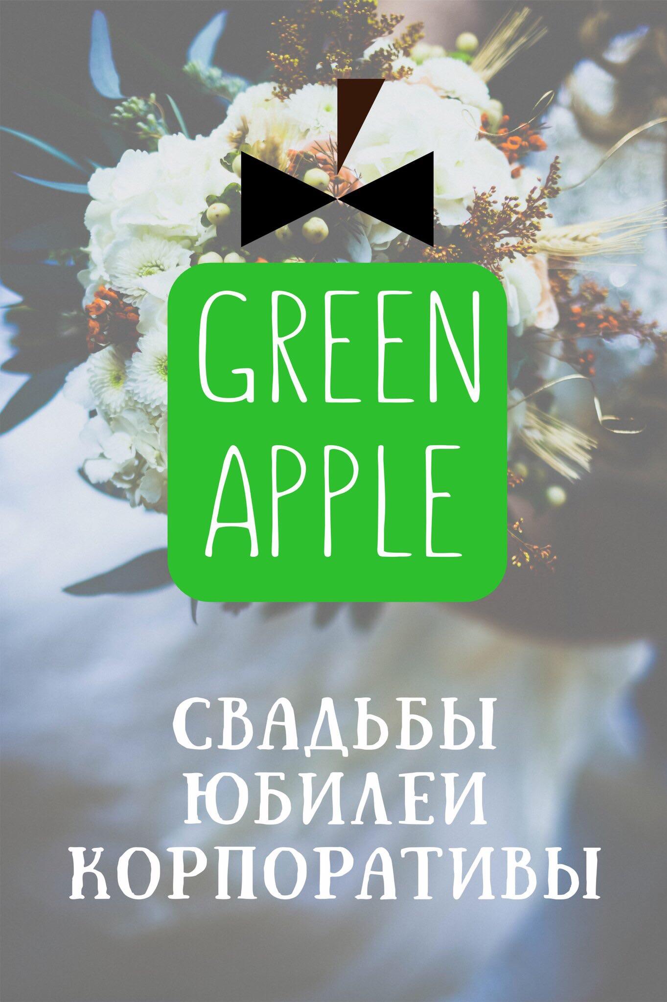Green Apple в Тюмени