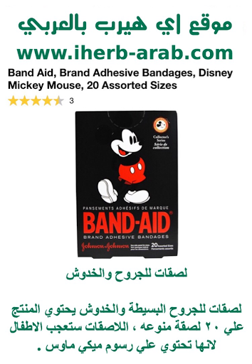 لصقات للجروح والخدوش  Band Aid, Brand Adhesive Bandages, Disney Mickey Mouse, 20 Assorted Sizes