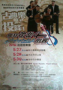 MozART group Taiwan tour 2010