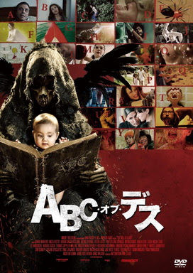 [MOVIES] ABC・オブ・デス / THE ABCS OF DEATH (2012)