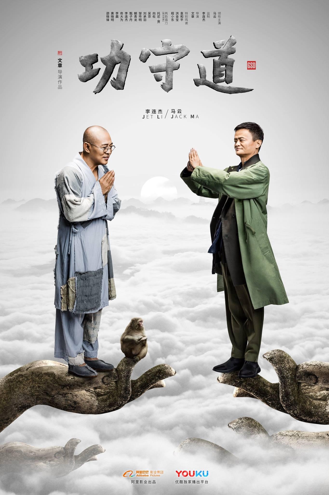 Công Thủ Đạo - Gong shou dao (2017)