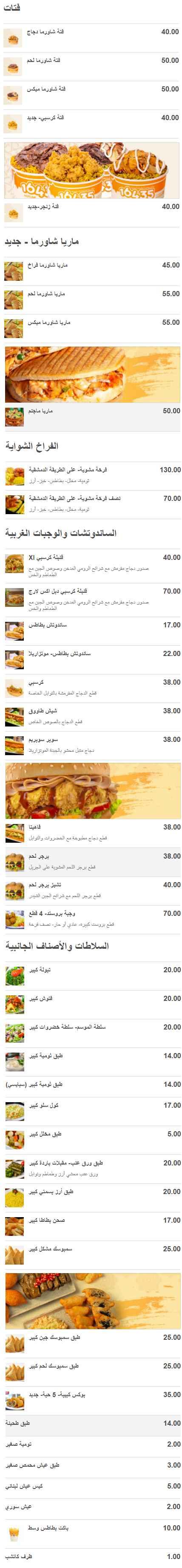 اسعار خواطر دمشقية