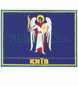 Прапорець міста Київ 10х7,5см