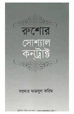 রুশোর সোশ্যাল কনট্রাক্ট - সরদার ফজলুল করিম