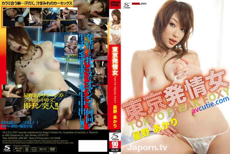 Sasuke Jam Vol 7: Tokyo Freak Foxy - Akari Hoshino (SSKJ-007)