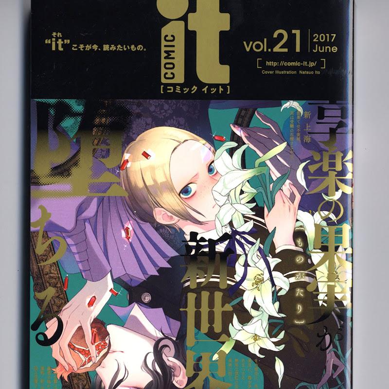 COMIC it vol.21『書店員 波山個間子』10話掲載