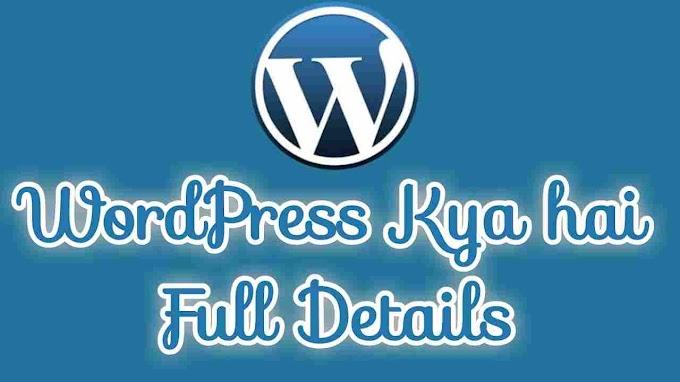 Wordpress kya hai in hindi, वर्डप्रेस क्या है हिंदी में