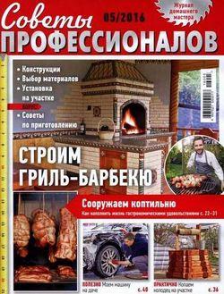 Читать онлайн журнал<br>Советы профессионалов (№5 Май 2016)<br>или скачать журнал бесплатно
