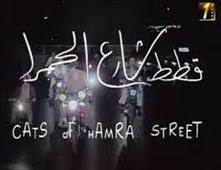فيلم قطط شارع الحمرا للكبار فقط