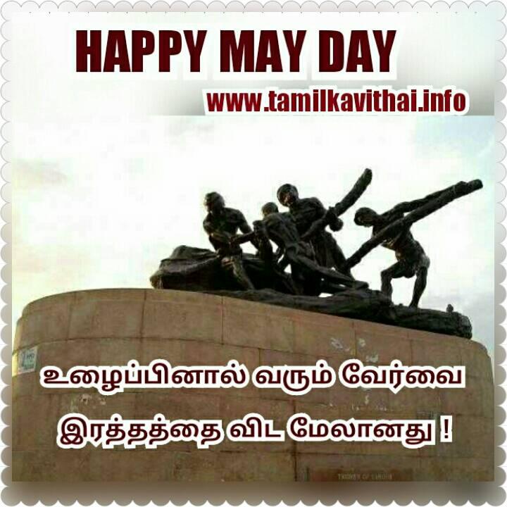image: ulaipalar dhinam image [18]