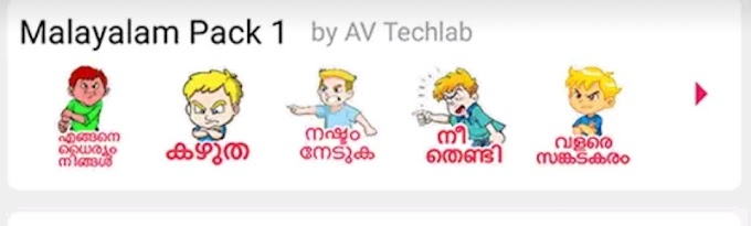 മലയാളം സ്റ്റിക്കർ ആപ്പ് malayalam sticker application play store