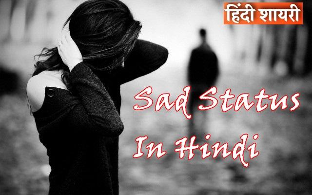Best Sad Status in Hindi 2021-Sad Shayari DP-Sad Quotes in Hindi