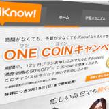 iKnow! ワンコインキャンペーン
