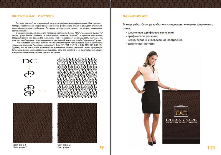 branding_dresscode (5).jpg