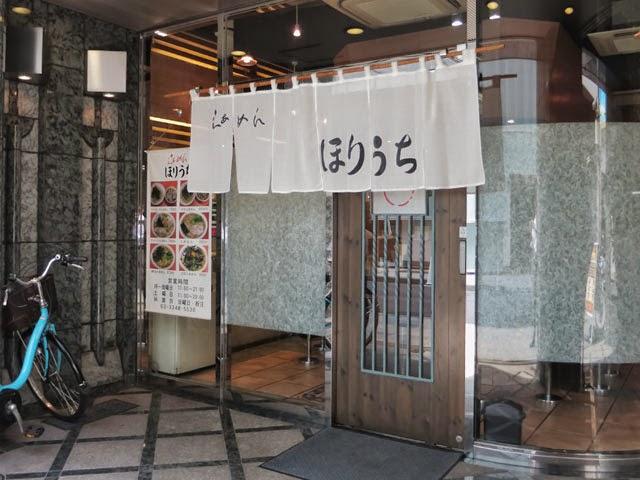 らぁめん ほりうち@新宿西口本店