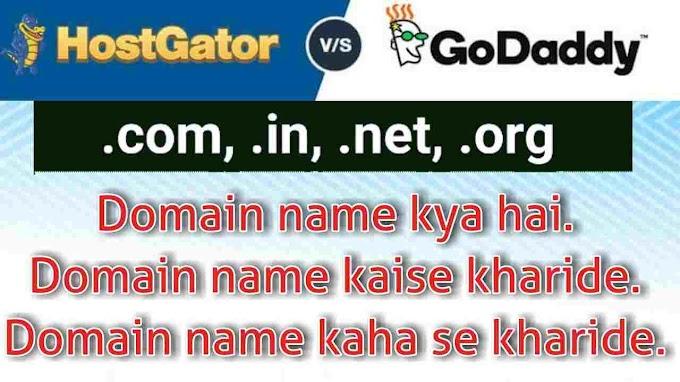 Domain name kaise or kaha se kharide. डोमेन नेम कैसे ख़रीदे हिंदी में?