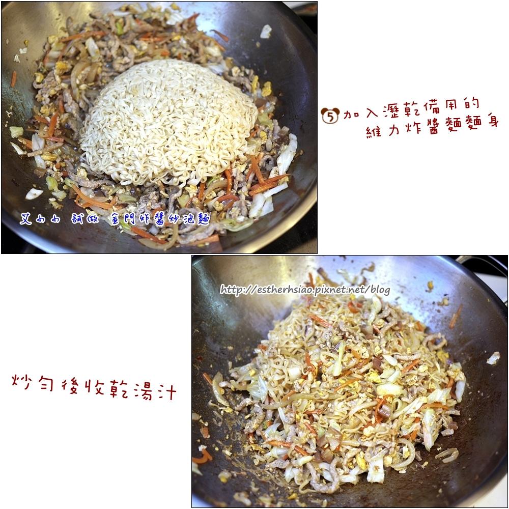 11 加入瀝乾的炸醬麵拌炒