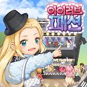 아이러브패션(I Love Fashion) - 패션샵 매니지먼트 게임 icon