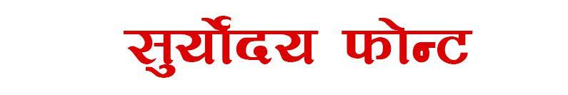 Suryodaya Font