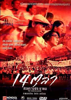The MoonHunter (2001) 14 ตุลา สงครามประชาชน