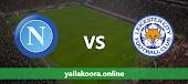 مشاهدة مباراة ليستر سيتي ونابولي بث مباشر يلا كورة بتاريخ 16/09/2021 الدوري الأوروبي