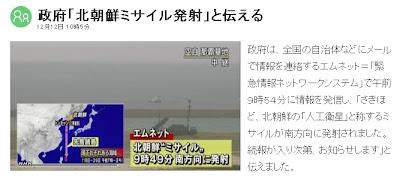 日本やアメリカ、国連による中止要請も、北朝鮮はミサイル発射を強行