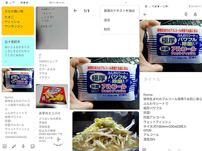 Google Keep、音声や画像からテキスト抽出して保存、一元管理