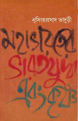 মহাভারতের ভারতযুদ্ধ এবং কৃষ্ণ - নৃসিংহপ্রসাদ ভাদুড়ী