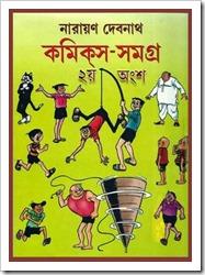 Narayan Debnath Camics Samagra Volume two (2nd Part)
