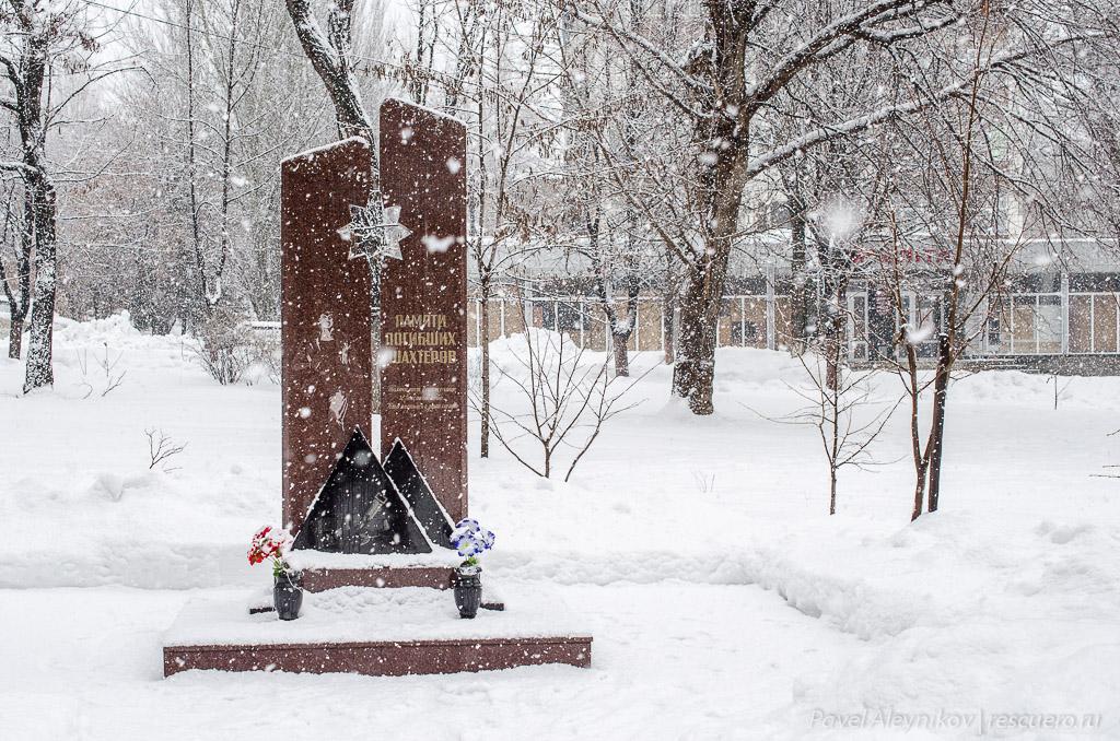 Памятник погибшим шахтерам