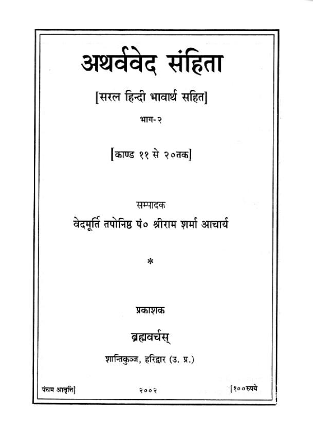 Atharvaved Samhita (Part2) In sanskrit Hindi  Pdf . अथर्ववेद संहिता सरल हिन्दी भावार्थ सहित