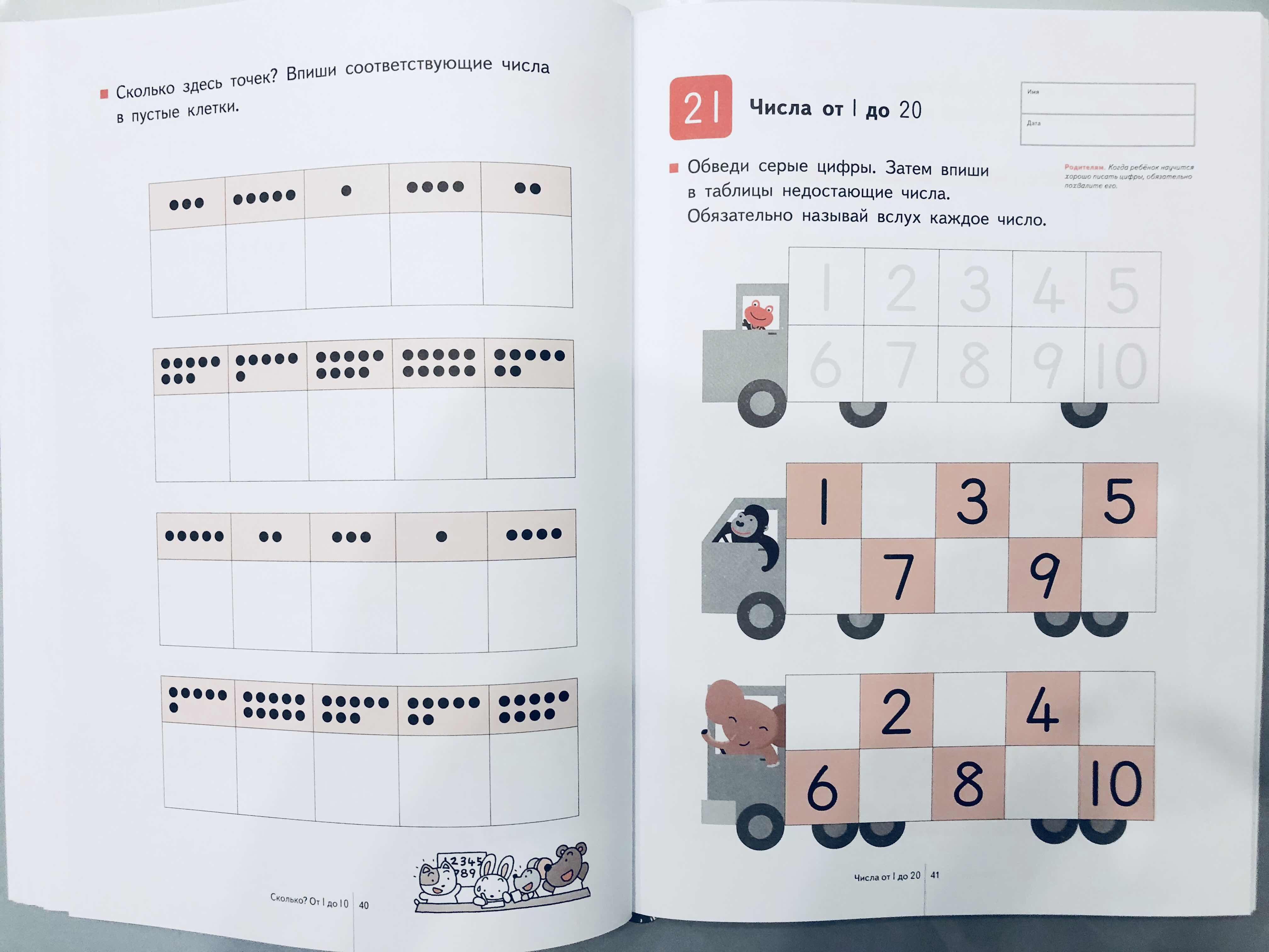 Начинаем учиться считать. Изучаем счет от 1 до 30. 12