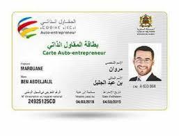 بطاقة المقاول الذاتي 2020