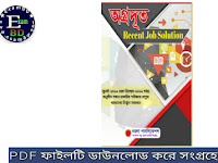 অগ্রদূত Recent Job Solution 2020 - PDF ডাউনলোড