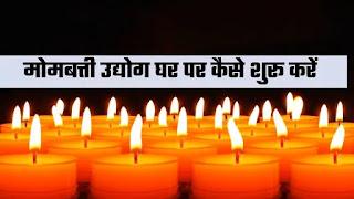 मोमबत्ती उद्योग घर पर कैसे शुरू करें 2021   How To Start Candle Making At Home In Hindi