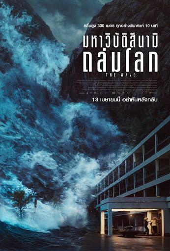 The Wave (2015) มหาวิบัติสึนามิถล่มโลก