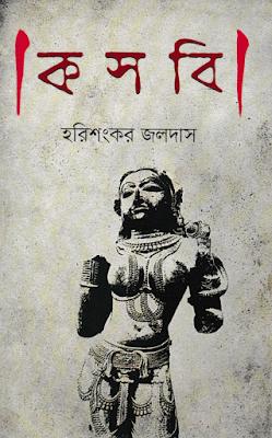 কসবি – হরিশংকর জলদাস – বাংলা বই ফ্রী ডাউনলোড