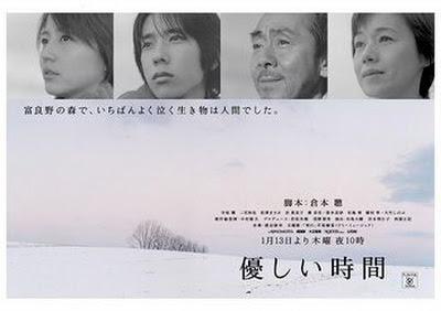 [ドラマ] 優しい時間 (2005)
