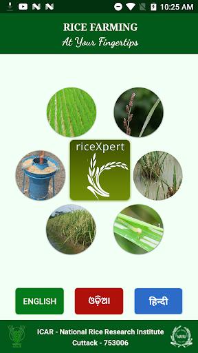 riceXpert screenshot 1